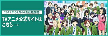 TVアニメ さよなら私のクラマー 公式サイト