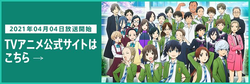TVアニメ公式サイトはこちら