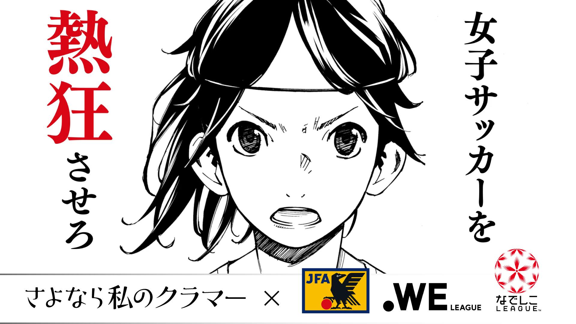 「さよなら私のクラマー × JFA・WEリーグ・なでしこリーグ コラボ映像」公開!