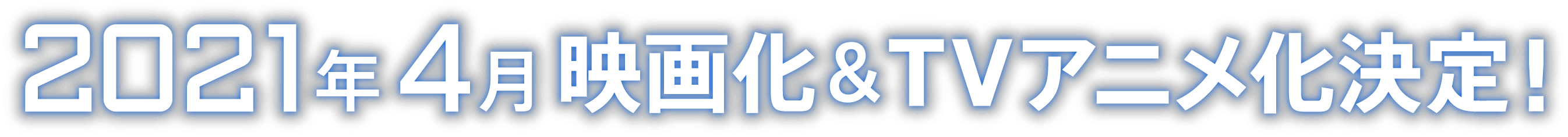 2021年4月映画化&TVアニメ化決定!