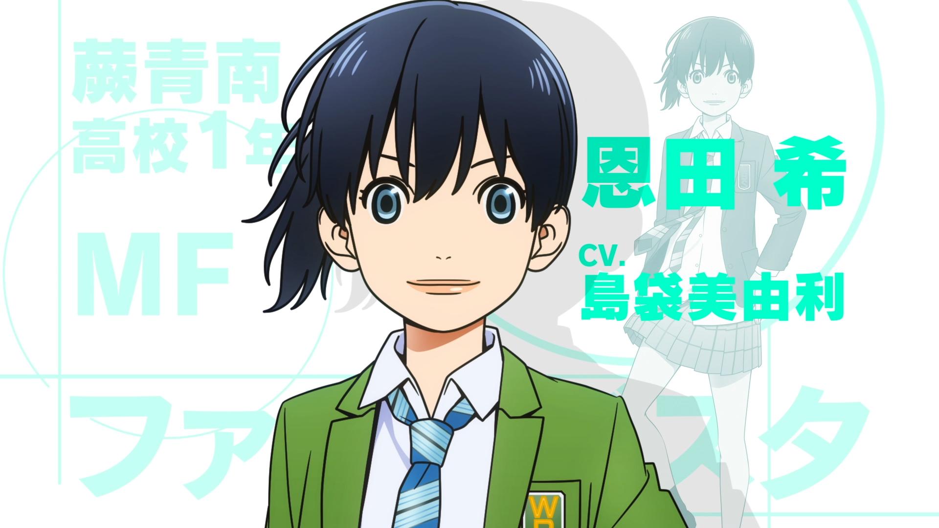 TVアニメ『さよなら私のクラマー』キャラクター紹介ムービー